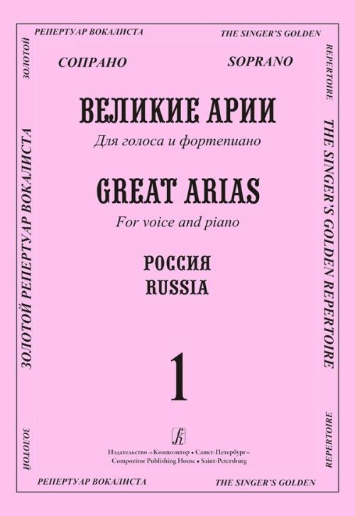 Soprano. Great Arias for Voice and Piano. Russia. Issue 1