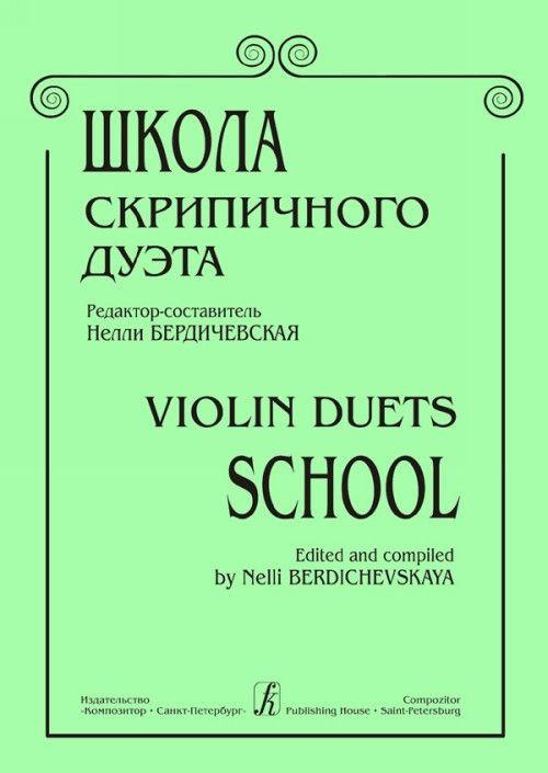 Violin duets school.