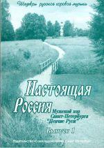"""Nastojaschaja Rossija. Muzhskoj khor Sankt-Peterburga """"Pevchie Rusi"""". Vyp. 1"""