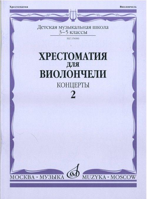 Хрестоматия для виолончели. 3-5 класс ДМШ. Часть 2. Концерты. Сост. Волчков И.