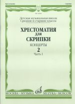 Music reader for violin. Music school middle and senior classes. Concertos. Issue 2. Part 1. Ed. by M. Shpanova