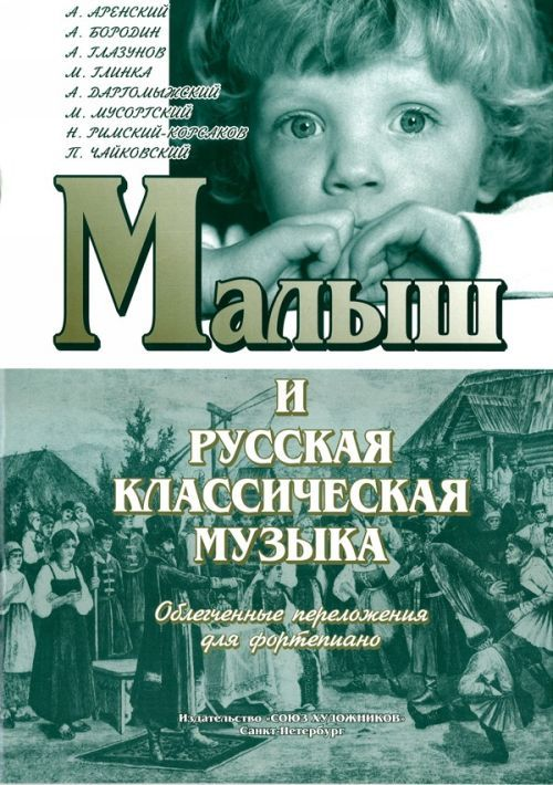 The Kid and the Russian Classic Music. Easy transpositions for piano. Compiled and arranged by V. Dulova