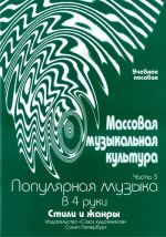 Popular Pieces  for Piano Four Hands. Styles and Genres. Part 3. Ed. by A. Veselova