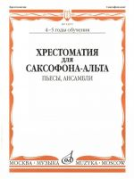 Music reader for alto saxophone. Music school 4-5. Pieces, Ensembles. Ed. by M. Shaposhnikova