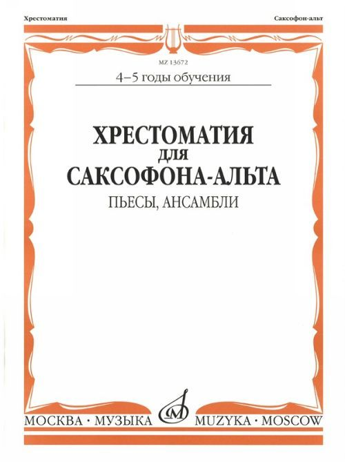 Music reader for alto saxophone. Music school 4-5. Pieces, Ensembles. Ed. by M. Shaposhnikova