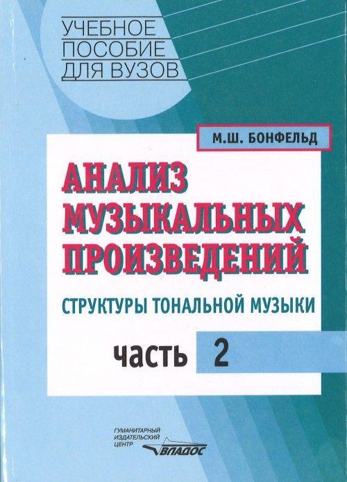 Analiz muzykalnykh proizvedenij. Chast 2. Struktury tonalnoj muzyki.