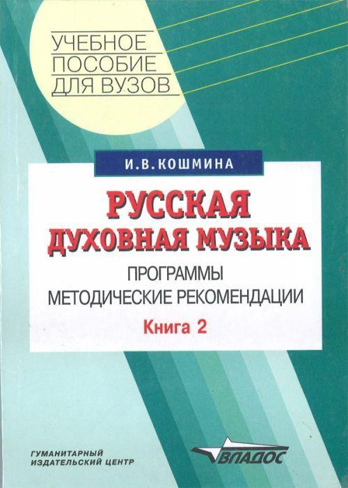 Russkaja dukhovnaja muzyka. Kniga 2. Programmy. Metodicheskie rekomendatsii. Uchebnoe posobie dlja vuzov.