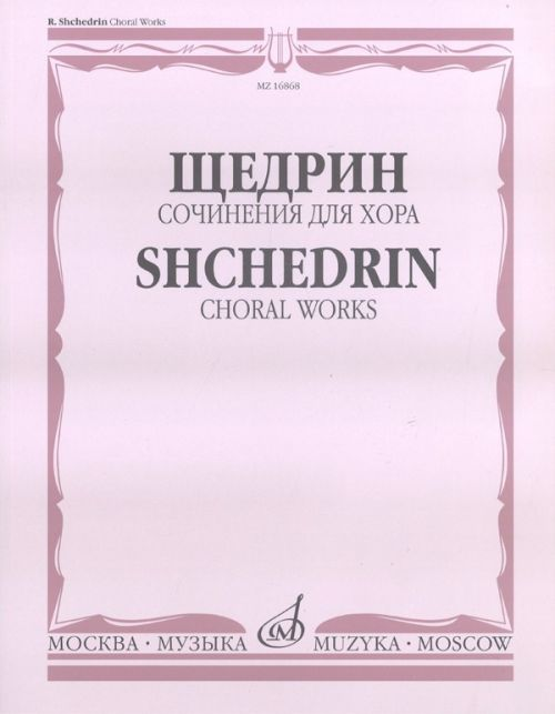 Choral Works: Unaccompanied. With transliterated text. Comp. by B. Tevlin