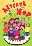 Children's Choir. (Middle and Youth Choir). Ed. by E. Khodosh