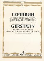 Symphonic Picture from the Opera Porgy and Bess. Compiled and orchestrated by Russell Bennett. Arranged for piano four hands by V. Mnatsakanov