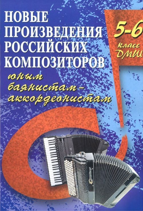 Compositions by Contemporary Russian Composers for Bayan (Accordion). 5-6 classes of children's music school. Ed. by V. Ushenin