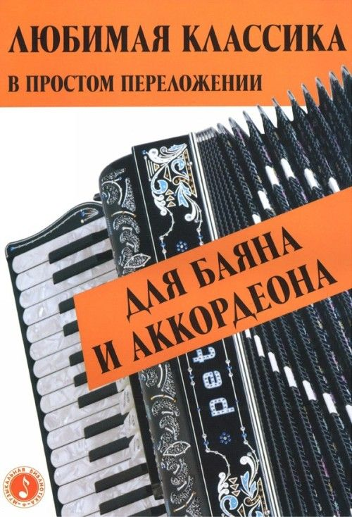 Classical pieces for Bayan (Accordion). Ed. by E. Levin