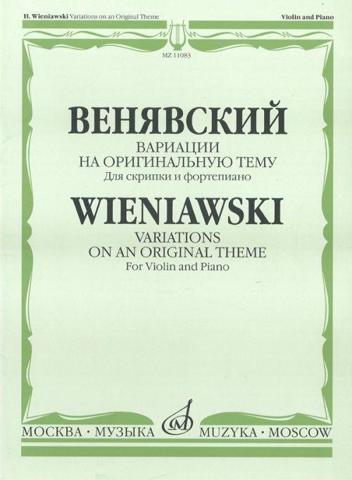 Вариации на оригинальную тему. Для скрипки и фортепиано.