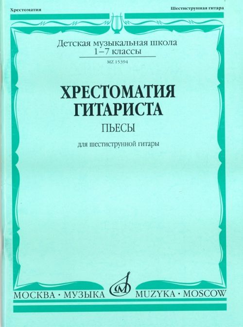 Music reader for guitar. Music school 1-7 Pieces. Ed. by O. Krokh
