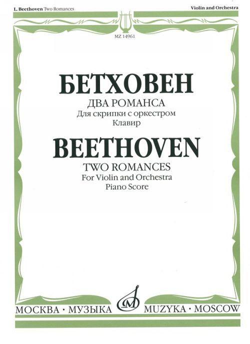 Two Romances for Violin and Orchestra. Piano Score