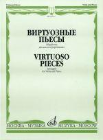 Виртуозные пьесы. Обработка для альта и фортепиано.