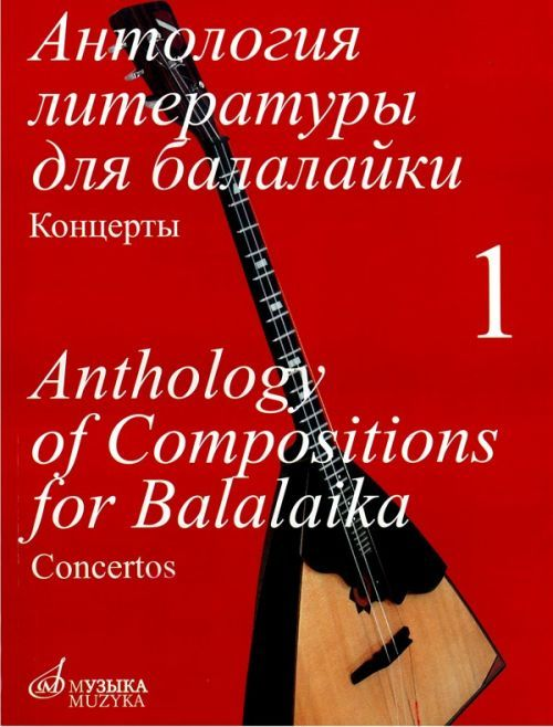 Anthology of Compositions for  Balalaika. Vol. 1. Concertos. Compiled by A. Gorbachev