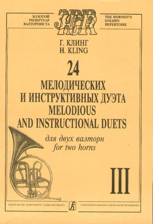 24 Melodious and Instructive Duets. Volume III