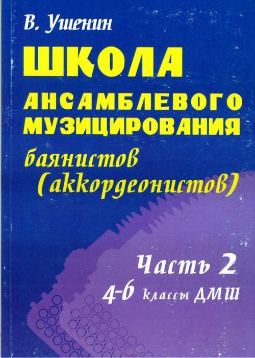 School of Ensembles (Bayan, Accordion). Vol. 2. Music school 4-6