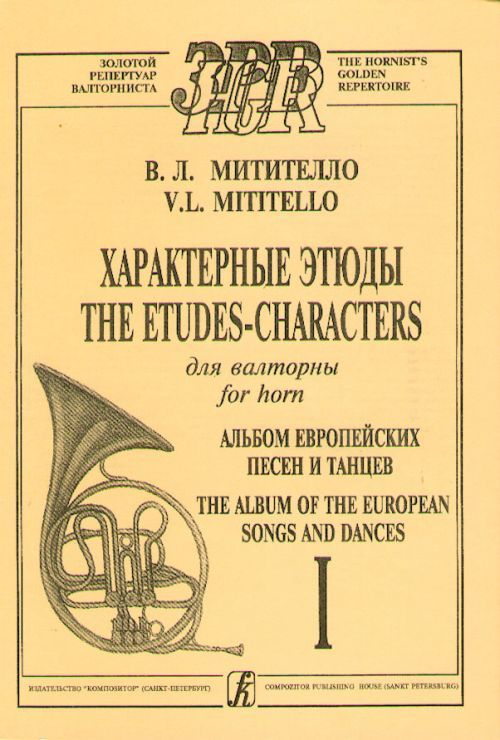 Etudes-characters for French horn. Album of the European Songs and Dances. Volume I
