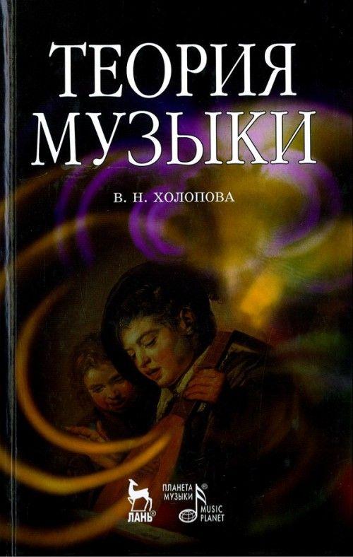 Теория музыки: мелодика, ритмика, фактура, тематизм: Учебное пособие. 2-е изд.