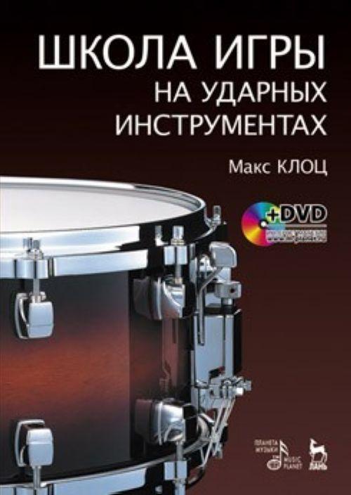 Shkola igry na udarnykh instrumentakh + DVD: Uchebnoe posobie.