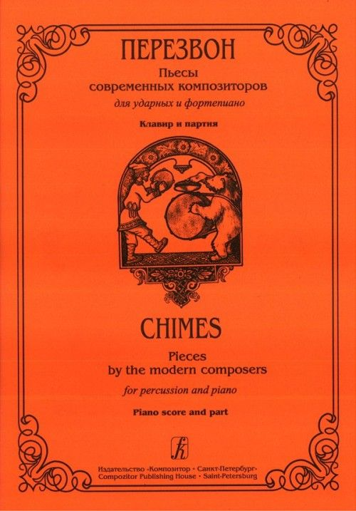 Chimes. Pieces by the modern composers for percussion and piano. Piano score and part. Edited and compiled by Sergei Poddubny