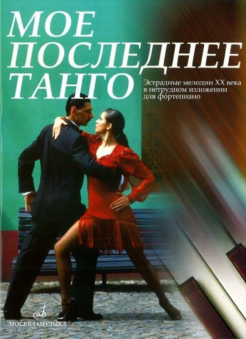 Мое последнее танго. Эстрадные мелодии XX века в нетрудном изложении для фортепиано.