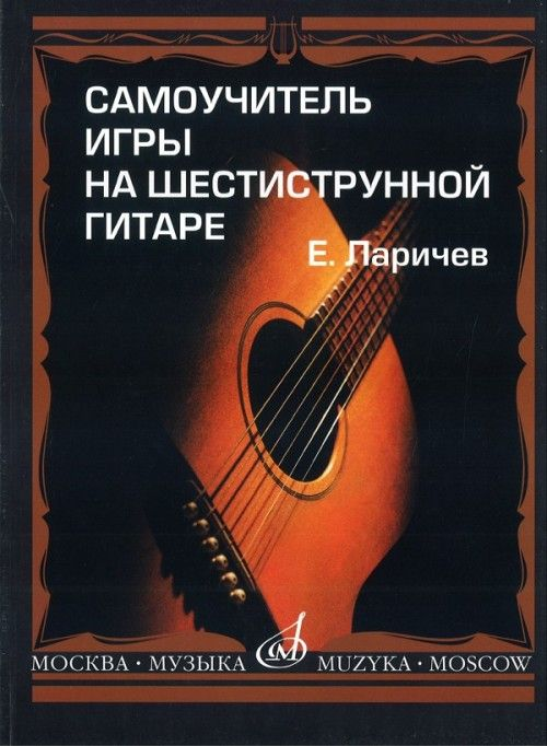 Private study material for learning to play the six stringed guitar by Larichev.
