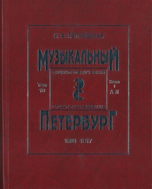 Muzykalnyj Peterburg 1801-1917. Entsiklopedicheskij slovar-issledovanie. Tom X. Kniga 1 (A - L)