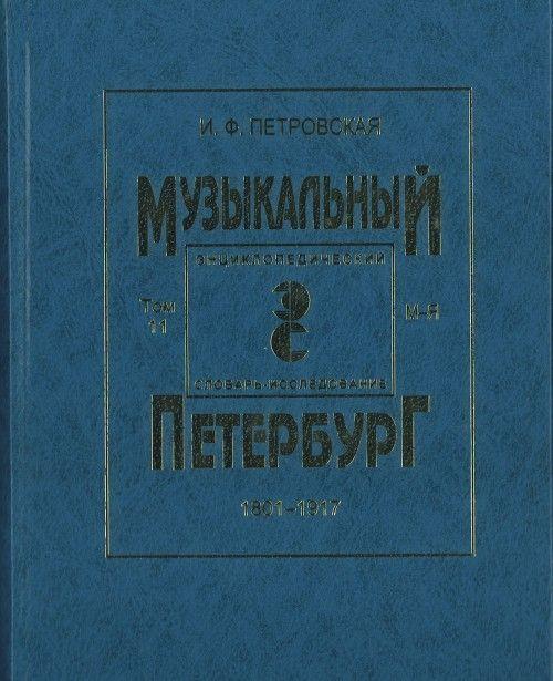 Muzykalnyj Peterburg 1801-1917. Entsiklopedicheskij slovar-issledovanie. Tom XI. Kniga 2. M - Ja