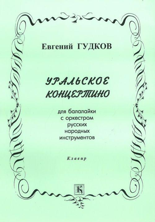 Uralskoe kontsertino dlja balalajki s orkestrom narodnykh instrumentov. Klavir.