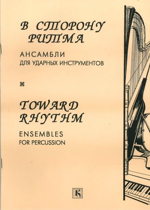 Toward Rhythm. Ensembles for Percussion