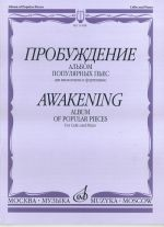 Awakening. Collection of popular pieces for cello and piano. Edit. by E. Orekhova