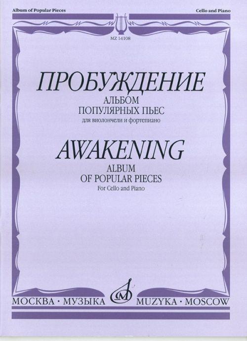 Пробуждение. Альбом популярных пьес для виолончели и фортепиано. Сост. Е. Орехова