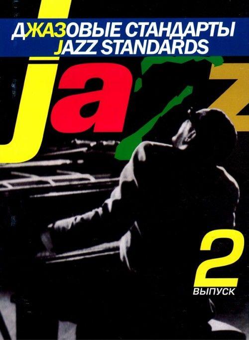 Jazz Standards. Vol. 2