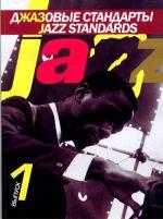 Jazz Standards. Vol. 1