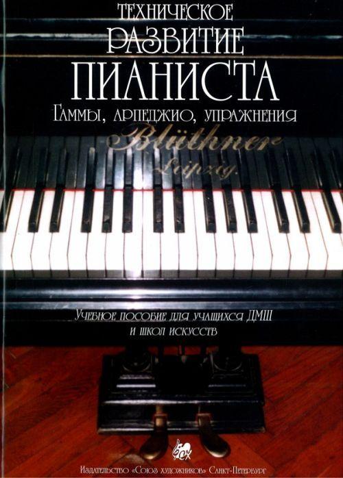 Scales, Arpeggios, Exercises for Piano