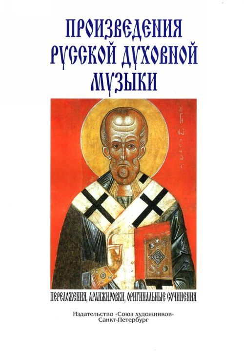 Russian Spiritual Music
