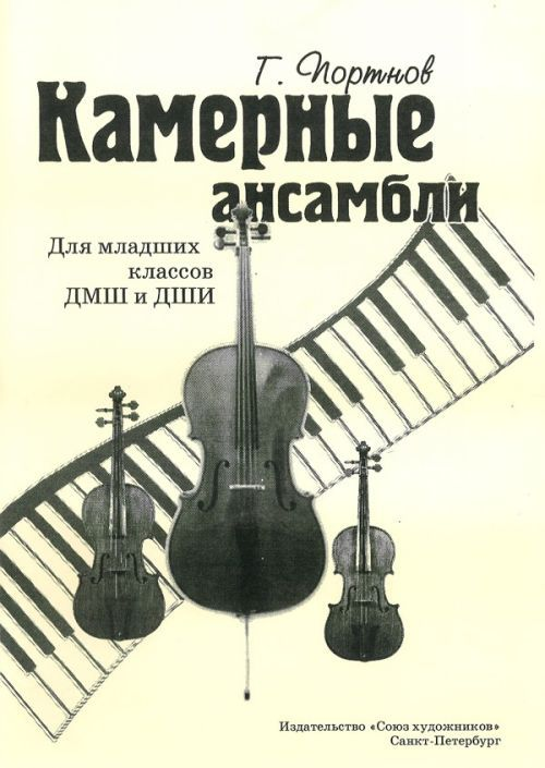 Chamber Ensembles. For Junior Forms of Children Music School