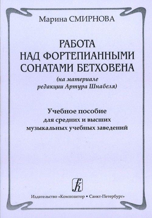 Rabota nad fortepiannymi sonatami Beethovena (na materiale redaktsii Artura Shnabelja). Uchebnoe posobie dlja srednikh i vysshikh muzykalnykh uchebnykh zavedenij