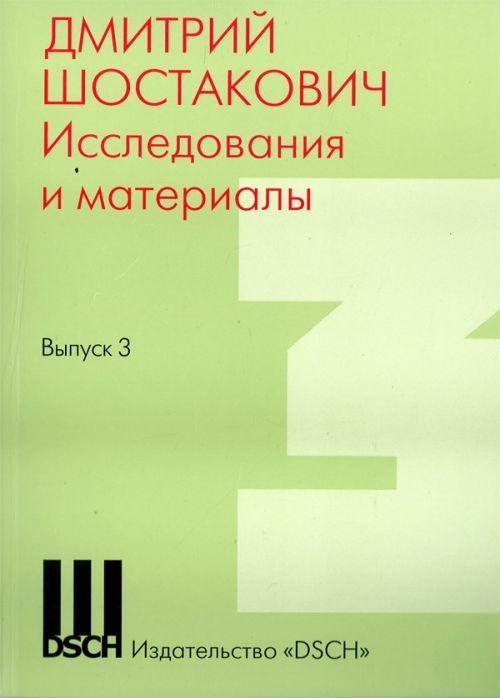 Dmitrij Shostakovich. Issledovanija i materialy. Vyp. 3