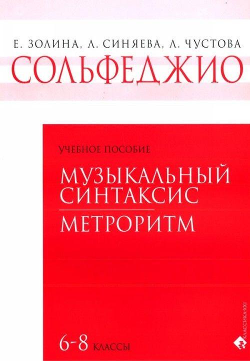 Solfedzhio. 6-8 klassy. Muzykalnyj sintaksis. Metroritm