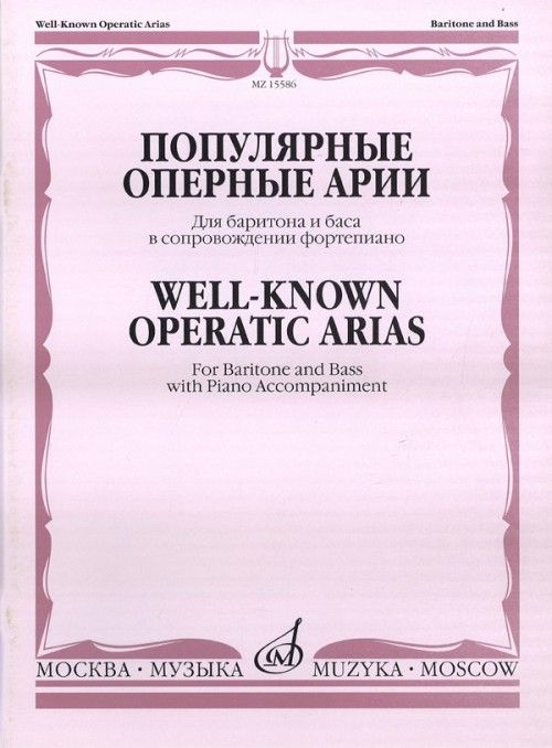 Популярные оперные арии для баритона и баса в сопровождении фортепиано.