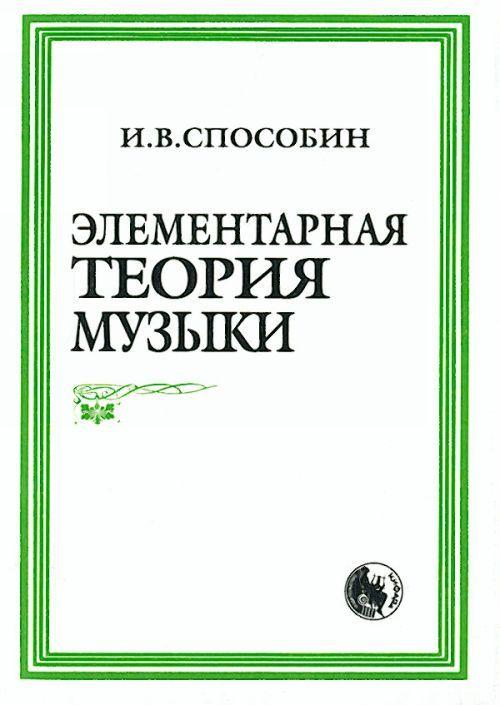 Elementarnaja teorija muzyki (Elementary theory of music)