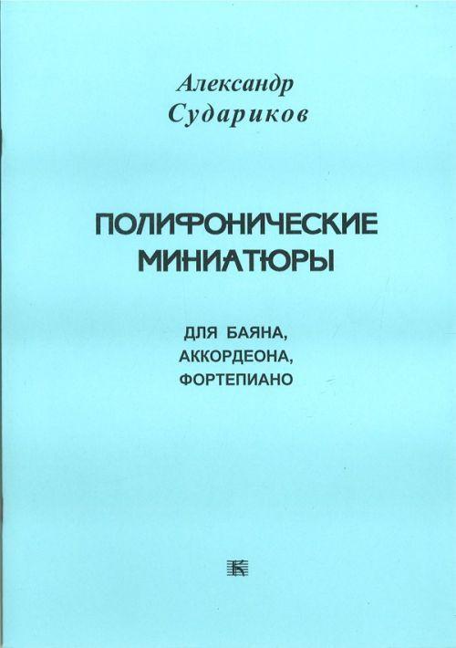 Polyfonisia pikku kappaleita harmonikalle. Ed. A. Sudarikov