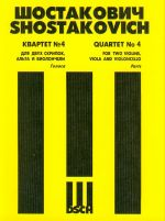 Квартет No. 4 для двух скрипок, альта и виолончели. Op. 83. Голоса.