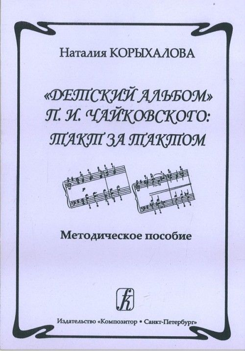 Children's Album by P. I. Tchaikovsky: Bar after Bar. Methodic aid for teaсhers of children music school and students of music institutions