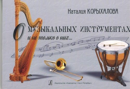 About Music Instruments and Even More...