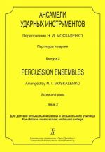 Percussion Ensembles. Score and parts. For children music school and music college. Issue 1